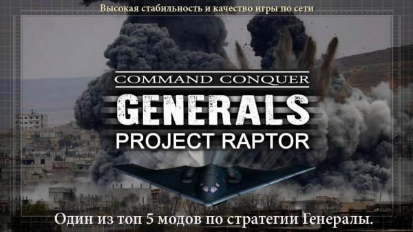 Стратегия C&C: Generals Project Raptor